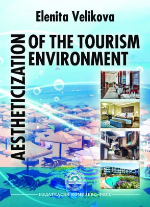 Aestheticization of the tourism environment