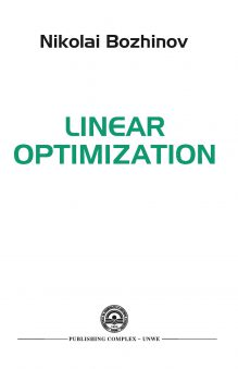 //books.unwe.bg/wp-content/uploads/2015/10/1.BOJINOV_LINEAR-OPTIMISATION_2015.jpg