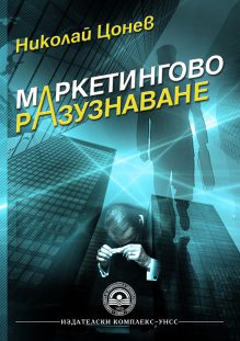 http://books.unwe.bg/wp-content/uploads/2015/10/Nikolai.Zonev_MARKETINGOVO.jpg
