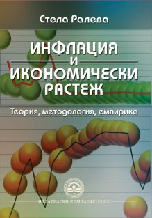 //books.unwe.bg/wp-content/uploads/2015/11/1.koriza_Stela.Raleva.INFLATION.AND_.ECONOMIC.jpg