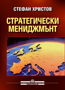 http://books.unwe.bg/wp-content/uploads/2015/12/1.Stefan.Hristov_Strategicheski_management.jpg