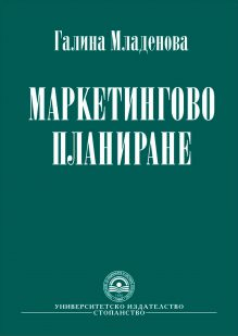 http://books.unwe.bg/wp-content/uploads/2016/01/1.G-Mladenova_Marketingovo-planirane.jpg