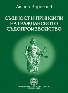 http://books.unwe.bg/wp-content/uploads/2016/01/1.Liuben-Kornezov_Civil-Procedure.jpg