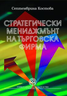 http://books.unwe.bg/wp-content/uploads/2016/01/1.Septemvrina-Kostova.Strategicheski.management.CMYK03.06.2009.jpg