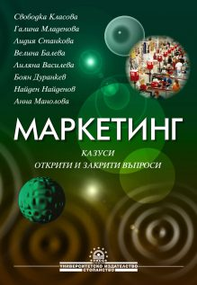 //books.unwe.bg/wp-content/uploads/2016/01/1.Svobodka.Klasova_kolektiv_marketing_20031.jpg