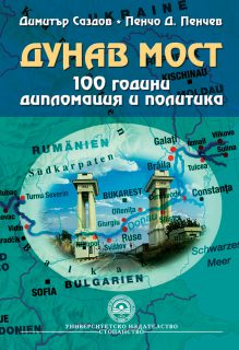 http://books.unwe.bg/wp-content/uploads/2016/01/1.dunav-most.jpg