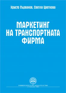 http://books.unwe.bg/wp-content/uploads/2016/01/Parvanov_Zvetkova_MARKETING.NA_.TRANSPORTNATA.FIRMA_.jpg
